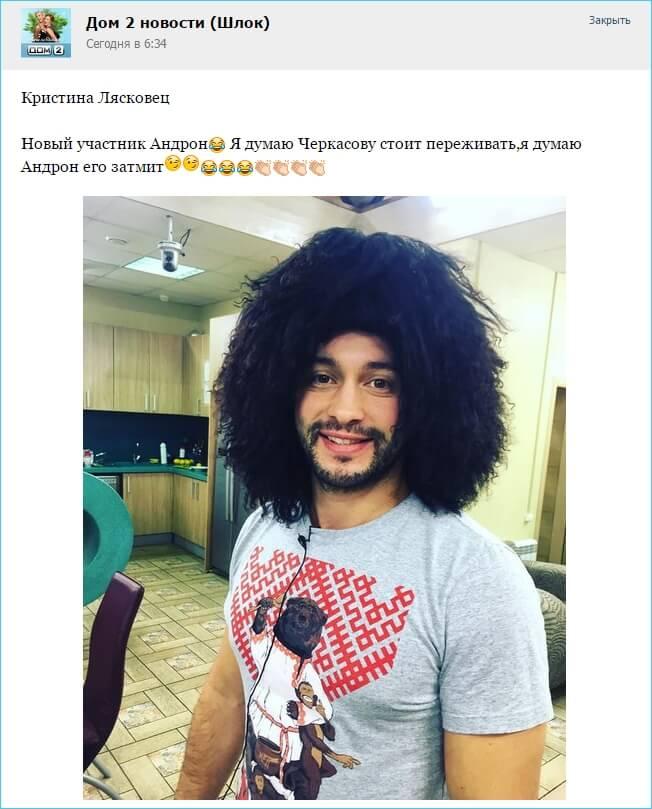 Кристина Лясковец. Новый участник Андрон