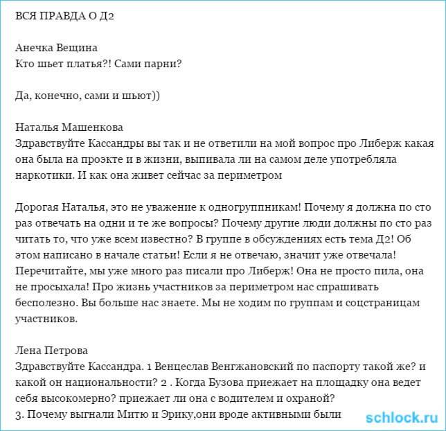Вся правда о доме 2. Кассандра (21 декабря)