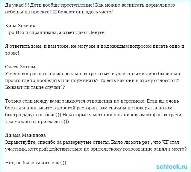 Вся правда о доме 2. Кассандра (17 декабря)