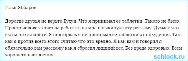 Бухун подставила Яббарова?!