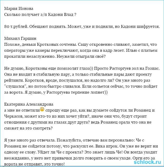 Вся правда о доме 2. Кассандра (25 декабря)