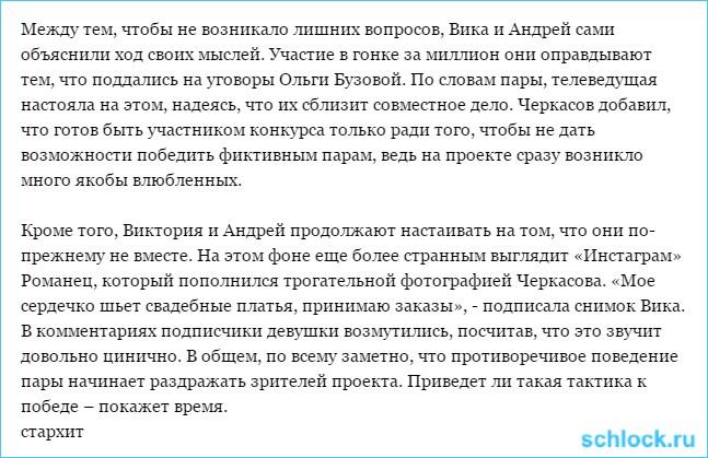 Черкасова и Романец заподозрили в обмане