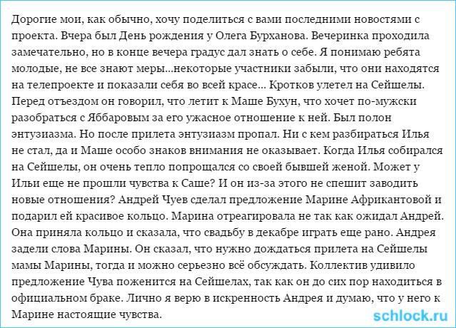 Немного новостей от Ольги Васильевны