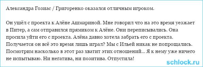 Григоренко оказался отличным игроком