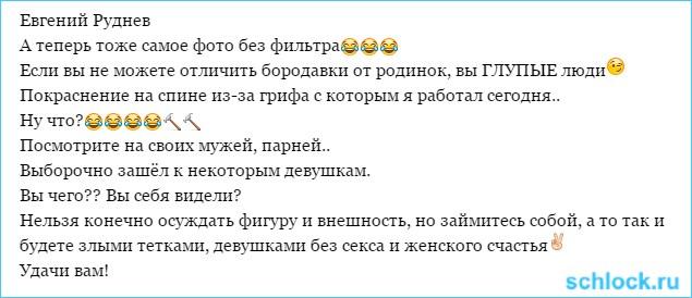 """""""Звезда"""" негодует!"""