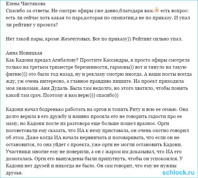 Вся правда о доме 2. Кассандра (26 декабря)