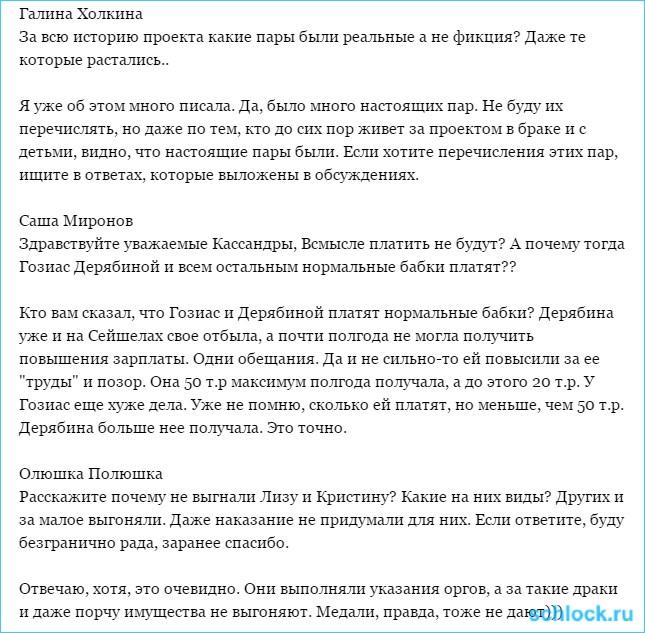 Вся правда о доме 2. Кассандра (26 декабря)Вся правда о доме 2. Кассандра (26 декабря)