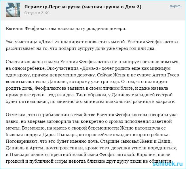 Феофилактова назвала дату рождения дочери