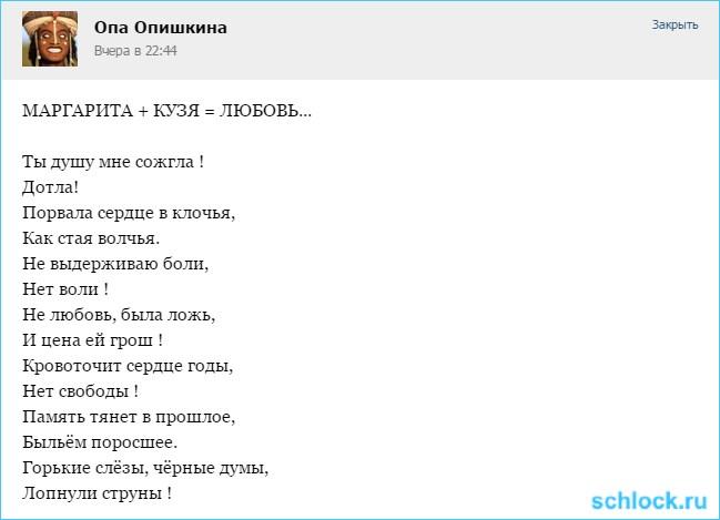 Маргарита + Кузя = любовь...