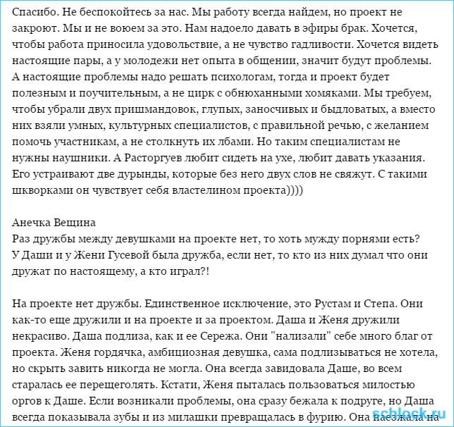 Вся правда о доме 2. Кассандра (9 декабря)
