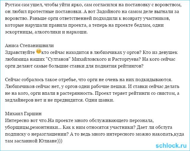 Вся правда о доме 2. Кассандра (18 декабря)