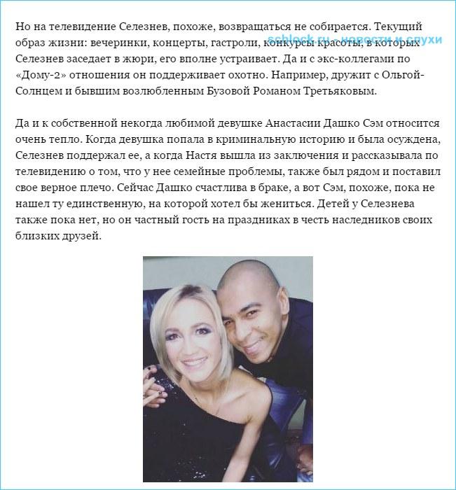 Ольга Бузова встретилась с бывшим