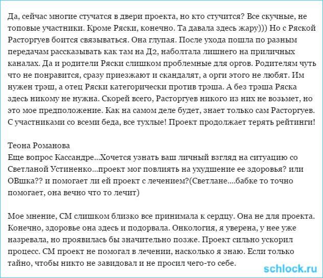 Вся правда о доме 2. Кассандра (22 декабря)