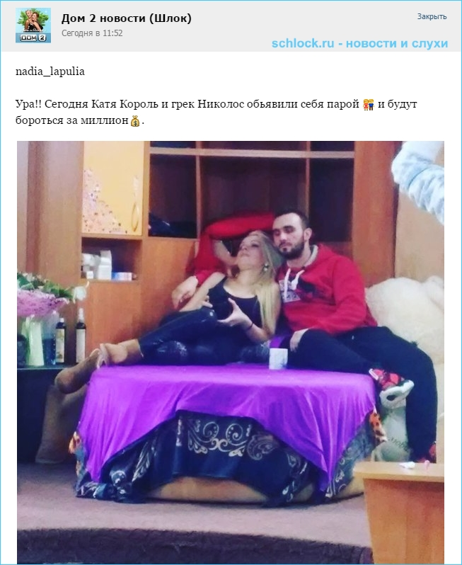 Катя Король нашла мужика