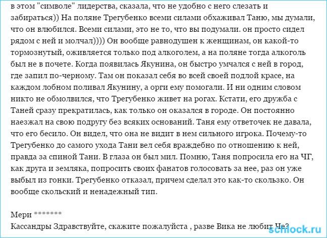 Вся правда о доме 2. Кассандра (10 декабря)