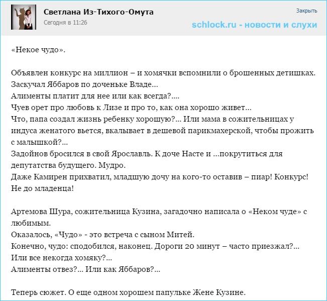 Заскучал Яббаров по доченьке Владе