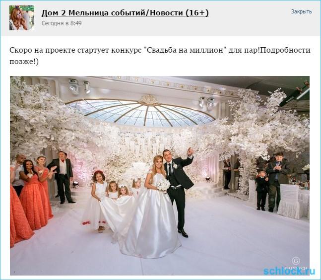 """Стартует конкурс """"Свадьба на миллион"""""""