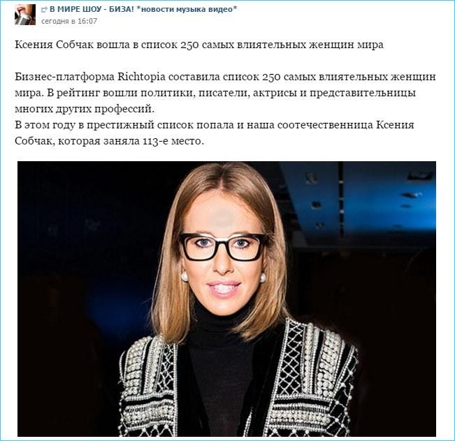 Ксения Собчак вошла в список 250 самых