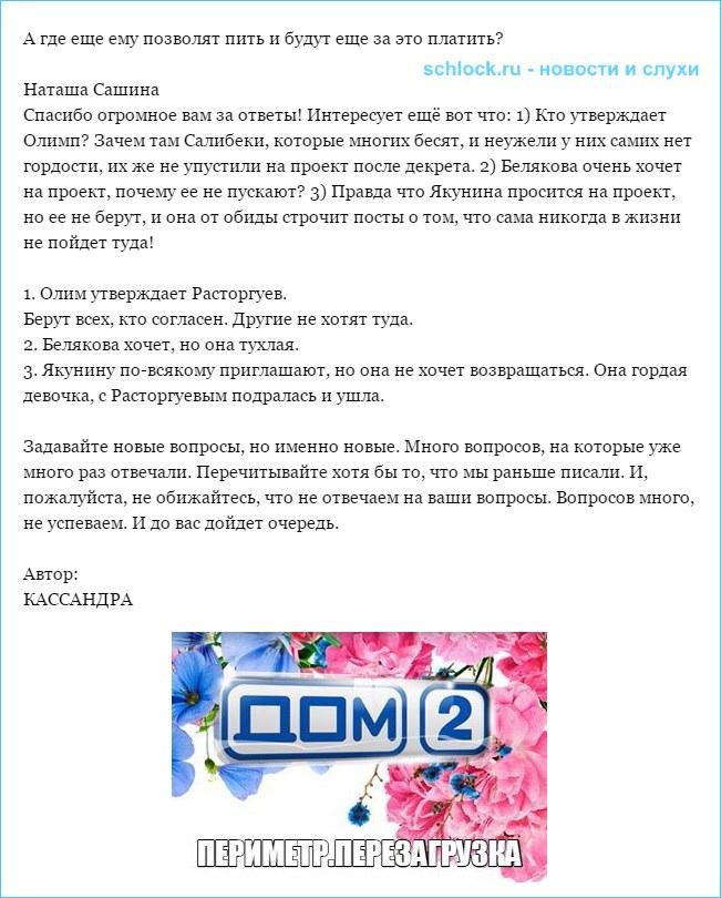 Вся правда о доме 2. Кассандра (5 декабря)