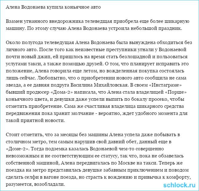 Водонаева купила коньячное авто