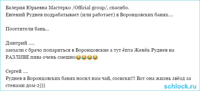 """Был """"Жепончик"""" стал """"Жебанщик"""""""