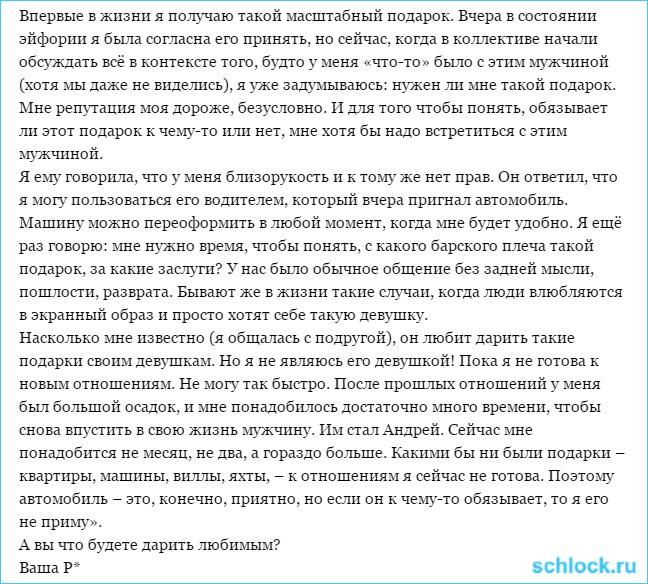Гарем Бурханова или фантазии оргов