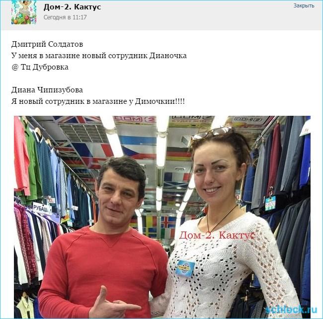 Новая пассия Солдатова?