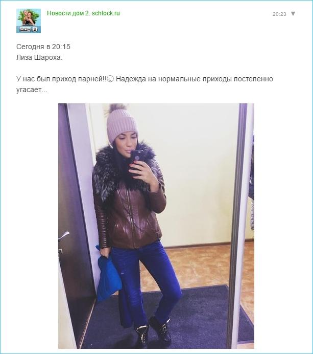 Лиза Шароха о нормальных приходах