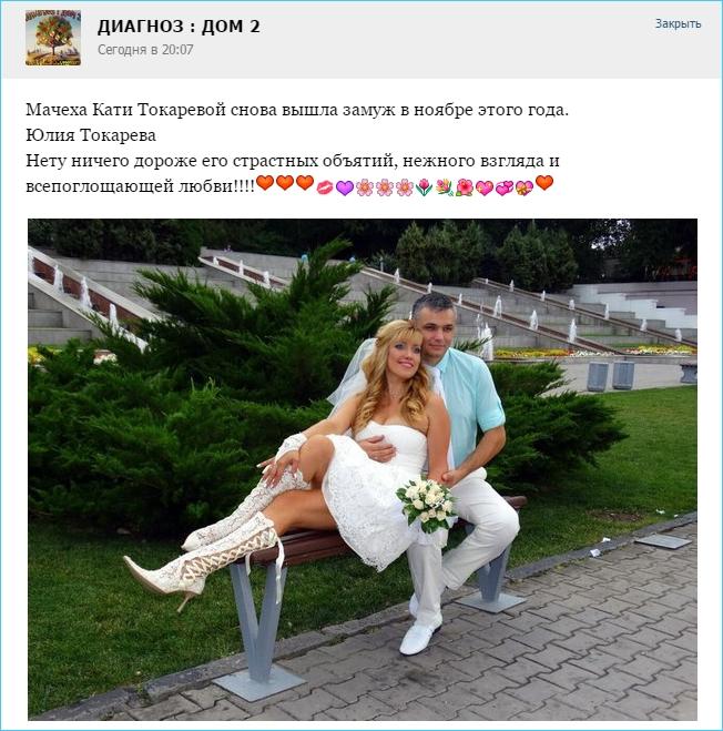Мачеха Кати Токаревой снова вышла замуж