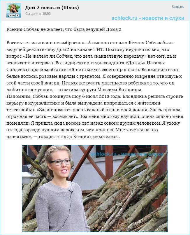 Ксения Собчак не жалеет, что была ведущей Дома 2