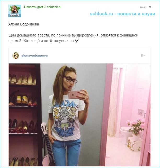 Алена Водонаева под домашним арестом