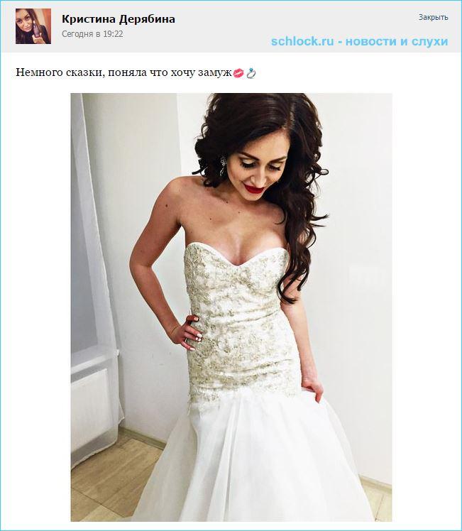 Дерябина примерила свадебное платье