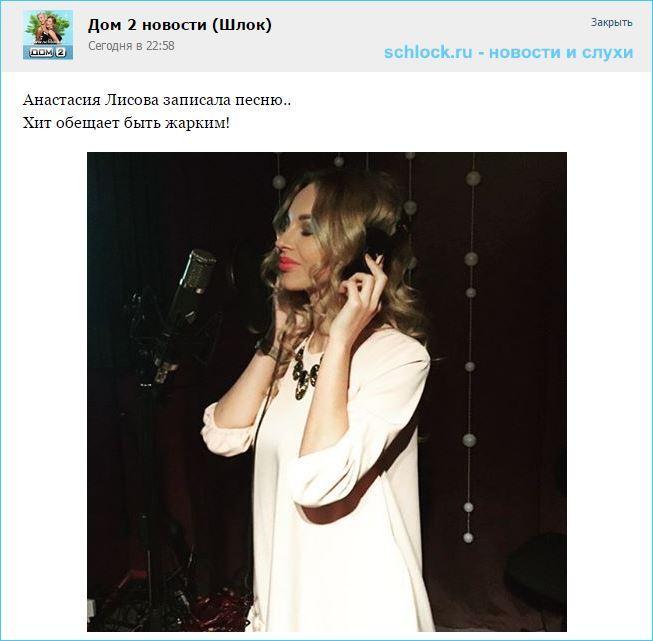 Анастасия Лисова записала песню