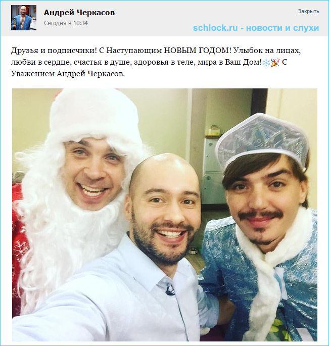 Андрей Черкасов. С наступающим новым 2016 годом
