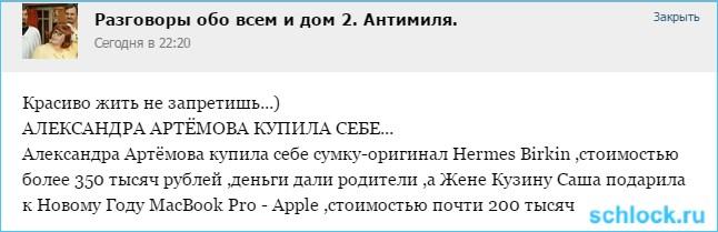 Подпольная миллионерша Артемова?