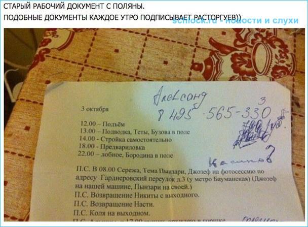 Людмиле Милевской снова мерещатся заговоры