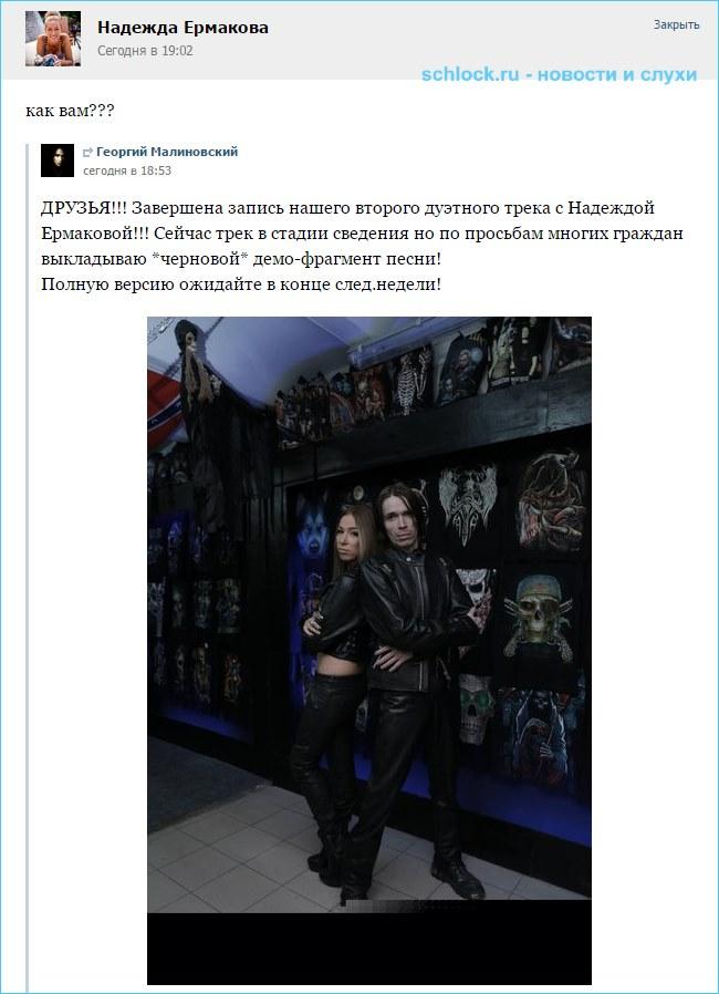 Ермакова и Гриша записали трек