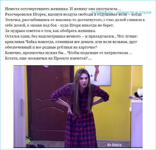 Тараканы Эллы и другие москвички