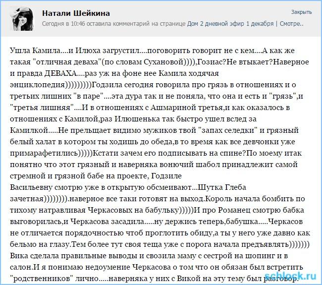 Васильевну уже в открытую обсмеивают...