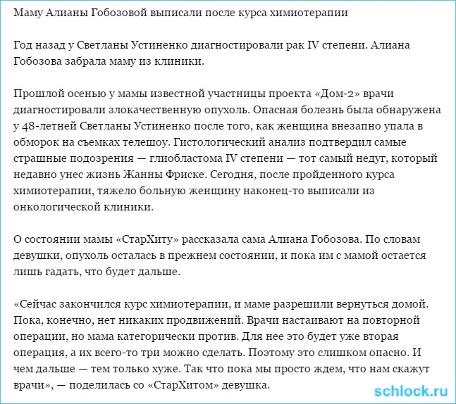 Маму Алианы Гобозовой выписали