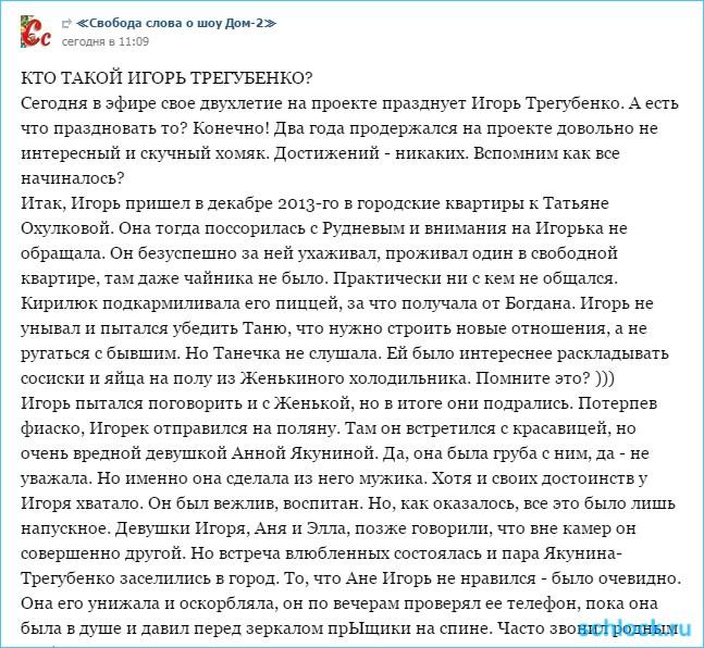 Кто такой Игорь Трегубенко?