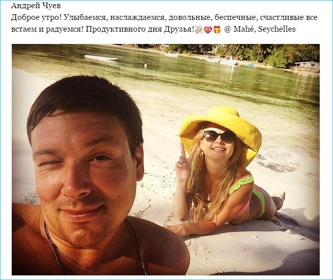 Андрей Чуев. Улыбаемся, наслаждаемся