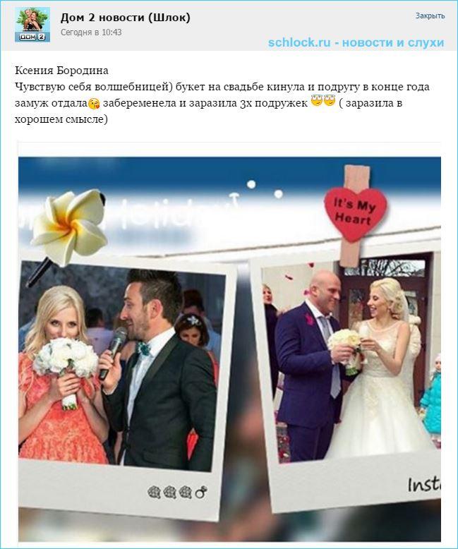 Ксения Бородина забеременела и заразила 3х подружек