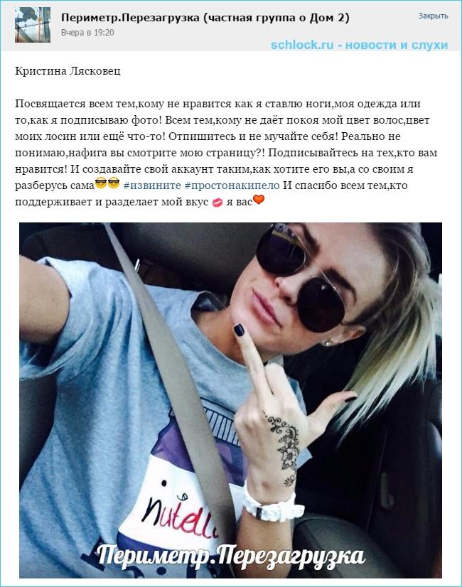 Кристина Лясковец, палец и усохший мозг?