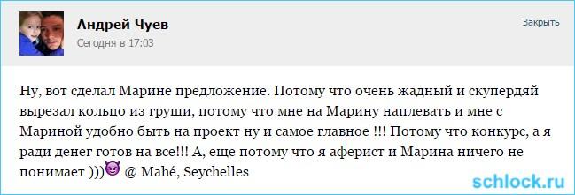 Чуев сделал Марине предложение!