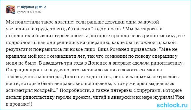 """""""Носатый"""" год"""