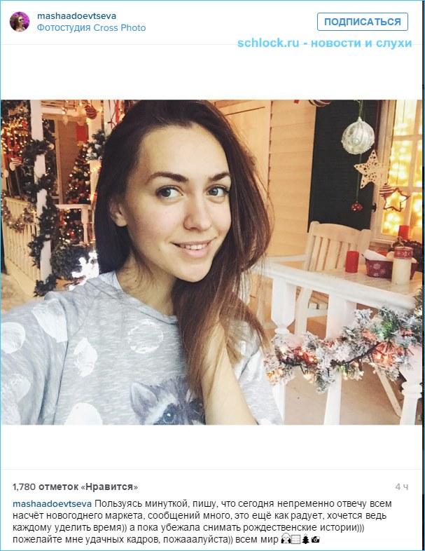 Маша Адоевцева. Рождественские истории