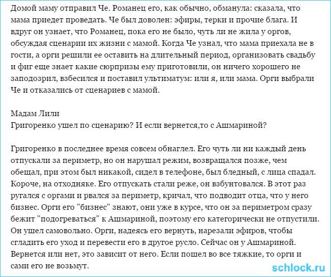 Вся правда о доме 2. Кассандра (7 декабря)