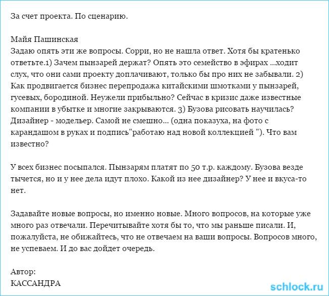 Вся правда о доме 2. Кассандра (1 декабря)