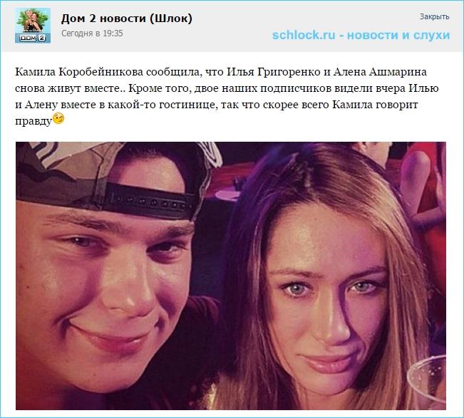 Григоренко и Ашмарина снова живут вместе
